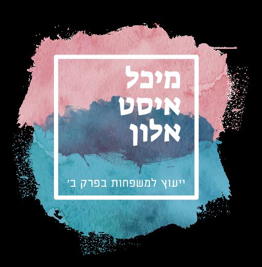 לוגו מיכל-איסט-אלון